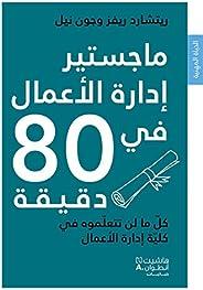 Majister Idarat Al Aamal fi 80 Daqiqa - ماجستير ادارة الاعمال في 80 دقيقة