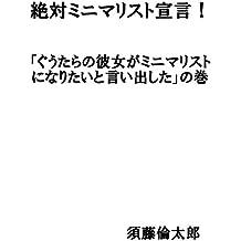 zettaiminimalistsengen guutaranokanozyogaminimalistninaritaitoiidasitanomaki (Japanese Edition)