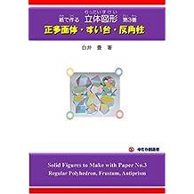 Solid Figures to Make with Paper No3: Regular Polyhedron Frustum Antiprism (Japanese Edition)