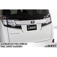 Acciaio Garnish Fanale Posteriore 2pcs per Toyota Alphard Vellfire 3rd Gen