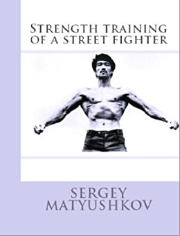 Strength training of a street fighter (Secrets of mastery of Bruce Lee) by [Matyushkov, Sergey]