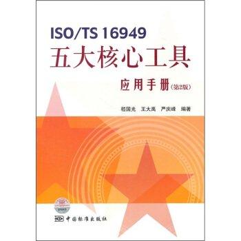 ISO/TS 16949五大核心工具应用手册(第2版)