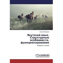 Якутский язык. Структурные особенности, функционирование: Сборник статей