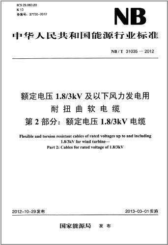 中华人民共和国能源行业标准(NB/T 42007-2013):全钒液流电池用双极板·测试方法