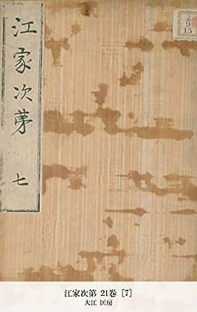 江家次第 21巻 [7] (国立図書館...
