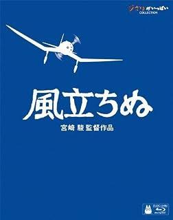 Wie der Wind sich hebt - The Wind Rises (Kaze Tachinu) Japanisch, Französisch und Englisch Untertitel und Audio. (Japanese Blu-