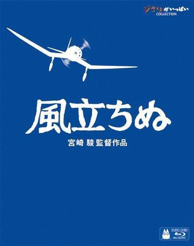 Bild von Wie der Wind sich hebt - The Wind Rises (Kaze Tachinu) Japanisch, Französisch und Englisch Untertitel und Audio. (Japanese Blu-ray) (Region-Free)