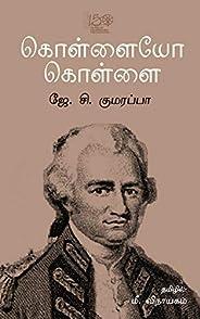கொள்ளையோ கொள்ளை (Tamil Edition)