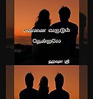 என்னை வருடும் தென்றலே (Tamil Edition)