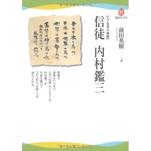 Shinto Uchimura Kanzō