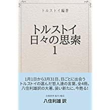 Tolstoy Everyday Thinking: the word of wisemen selected by Tolstoy will send for you a flash (Japanese Edition)