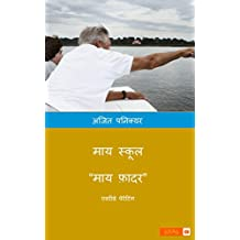 """My School """"My Father"""": everyday parenting (Hindi Edition)"""