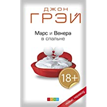 Марс и Венера в спальне (Russian Edition)