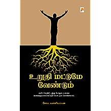 Urudhi Mattume Vendum (Tamil)