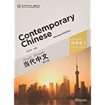 Contemporary Chinese - Character Book 1 [Revised Edition] [Chinese-English]