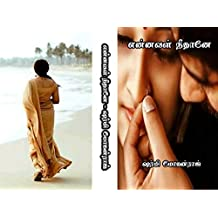 என்னவள் நீதானே: Ennaval Needhane (Tamil Edition)