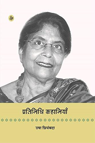 Pratinidhi Kahaniyan: Usha Priyamvada