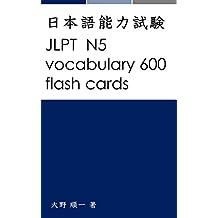JLPT N5 vocabulary 600 flash cards (Japanese Edition)