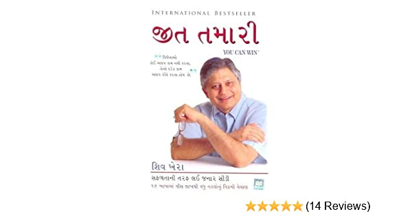 download pdf you can win by shiv khera indiagolkes