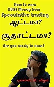 ஆட்டமா? சூதாட்டமா?: இது விற்பனையில் சக்கை போடு போடும் 2வது பதிப்பு (bullsstreet books Book 1) (Tamil Edition)