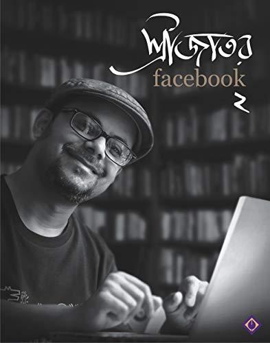 SRIJATOR FACEBOOK 2   Bengali Collection of Anecdotes and Memoirs   Srijato   Bangla Samagra   Bengali Book
