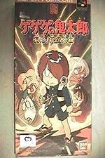 Gegege no kitarou fukkatsu tenma daiou - Super Famicom - JAP by Generic