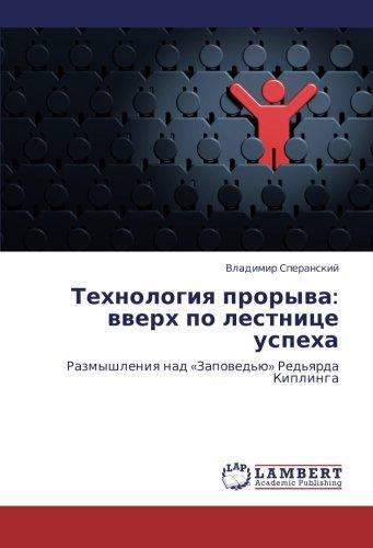 tekhnologiya-proryva-vverkh-po-lestnitse-uspekha-razmyshleniya-nad-zapovedyu-redyarda-kiplinga