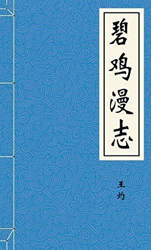 碧鸡漫志-宋-王灼 (English Edition)