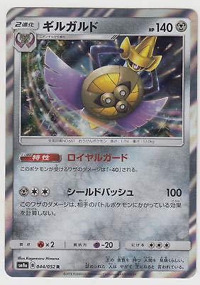 Pokemon Card Sun and Moon Dark Order Aegislash 044/052 R SM8a Japanese