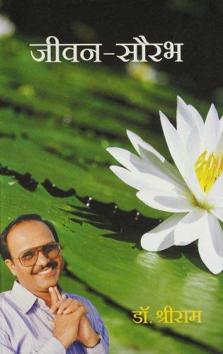 Jeevan Saurabh (Fragrance of Life in Hindi)