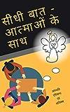 #8: सीधी बात - आत्माओं के साथ (In Conversation With Souls): ना कल्पना! ना परिकल्पना! केवल आत्मा द्वारा बताए गए तथ्य (Hindi Edition)