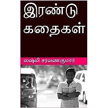 இரண்டு கதைகள்: Irandu Kadhaigal (Tamil Edition)
