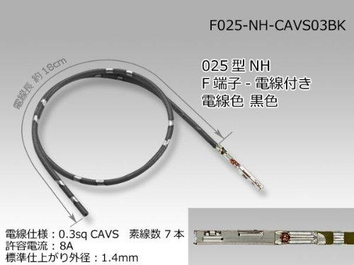 025型NHシリーズ非防水Fターミナル(S)-CAVS0.3黒色電線付き/F025-NH-CAVS03BK