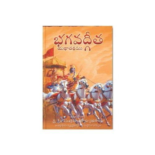 Bhagavad-Gita As It Is [Hardcover] Telugu