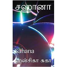 சஹானா: Sahana (Tamil Edition)