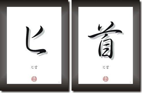 AIKUCHI Kalligraphie Schriftzeichen Bilderset Kampfkunst Dekoration