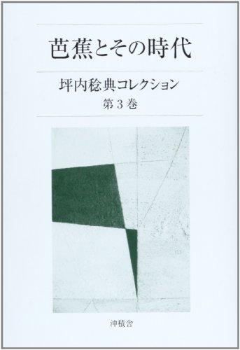 Tsubouchi toshinori korekushon. 3 (Basho to sono jidai).
