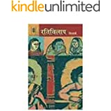 Rativilaap (Hindi)