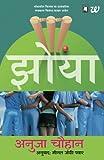 Zoya: The Zoya Factor - Marathi