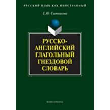 Russian - English Dictionary of Verbs: Russko-Angliiskii Glagol'Nyi Gnezdovoi Slovar'
