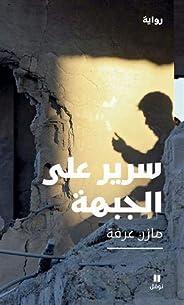Sareer Aala El Jabha - سرير على الجبهة