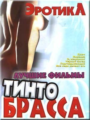 Erotika - Luchshie filmy Tinto Brassa (Russian Language Only) by Tinto Brass