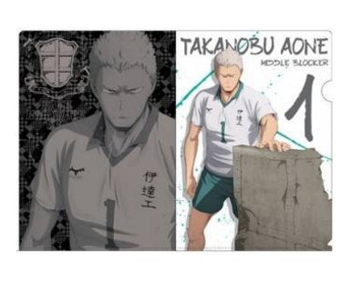 Haikyū !! Second Season clear file Aone high-Shin From Japan (Dress Up High Monster Outfits)