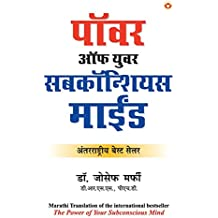 Apke Avchetan Man Ki Shakti : आपल्या अवचेतन मनाची शक्ती (The Power of Your Subconscious Mind in Marathi) by Dr. Joseph Murphy