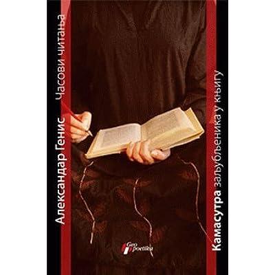 Read Casovi Citanja Kamasutra Zaljubljenika U Knjigu Pdf