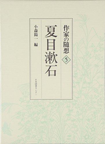 Natsume Soseki (Sakka no Zuiso Vol.5/10)