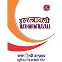 Hatharatnavali (Theory + MCQs) - Hindi Medium
