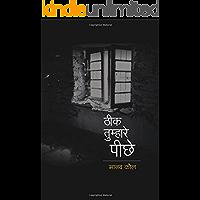 Theek Tumhare Peechhe  (Hindi)