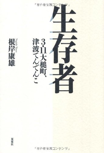 Seizonsha : 3 11 ootsuchicho tsunami tendenko. par Yasuo Negishi