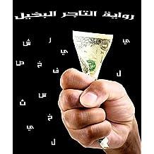 Story of rich and stingy person. Book written by aracib language (رواية التاجر البخيل): a story (Arabic Edition)